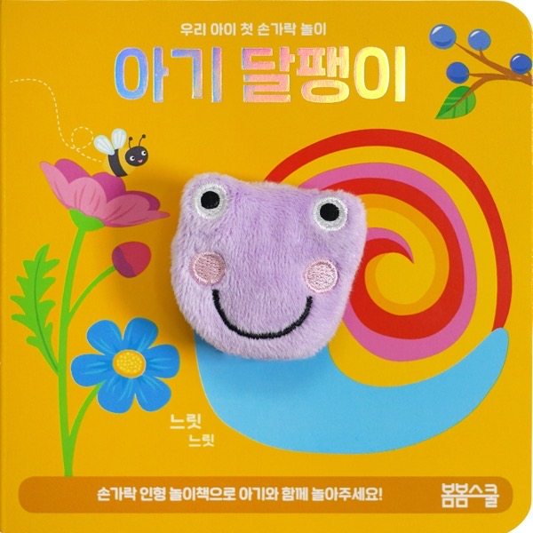 1 Snail cover