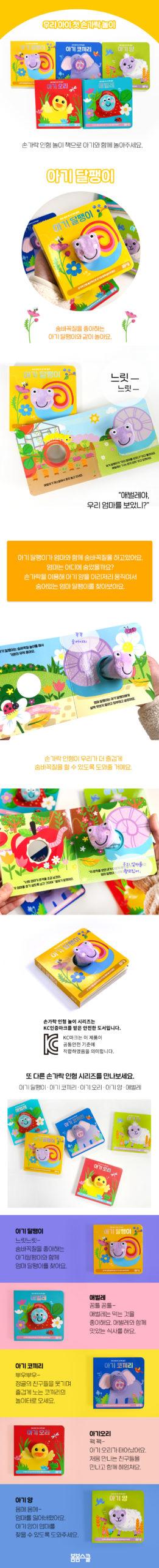 1 fingerbook Snail 940px